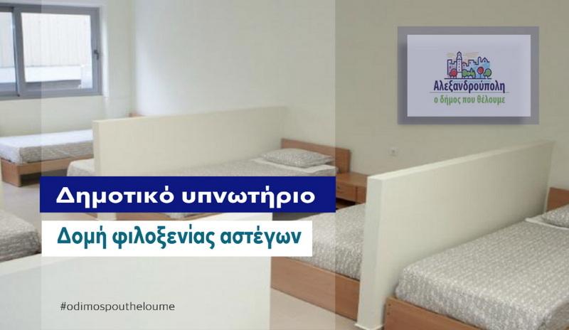 Παύλος Μιχαηλίδης: Αναγκαία η δημιουργία δομής φιλοξενίας αστέγων στο Δήμο Αλεξανδρούπολης