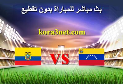 مباراة فنزويلا والاكوادور
