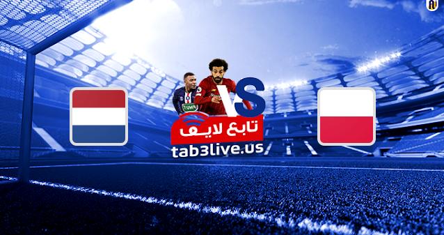 مشاهدة مباراة هولندا وبولندا بث مباشر اليوم 2020/11/18 دوري الأمم الأوروبية