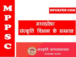 MP sanskriti vibhag ke dwara diye jaane wale puraskar |