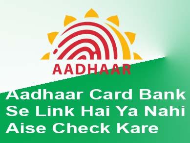 Aadhaar Card Bank Se Link Hai Ya Nahi Aise Check Kare
