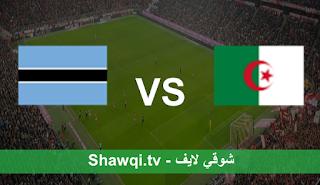مشاهدة مباراة الجزائر وبوتسوانا بث مباشر اليوم بتاريخ 29-03-2021 في تصفيات كأس امم افريقيا