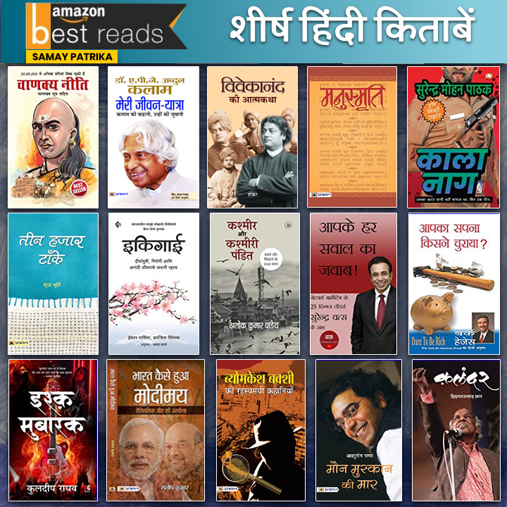 amazon-best-reads-in-hindi