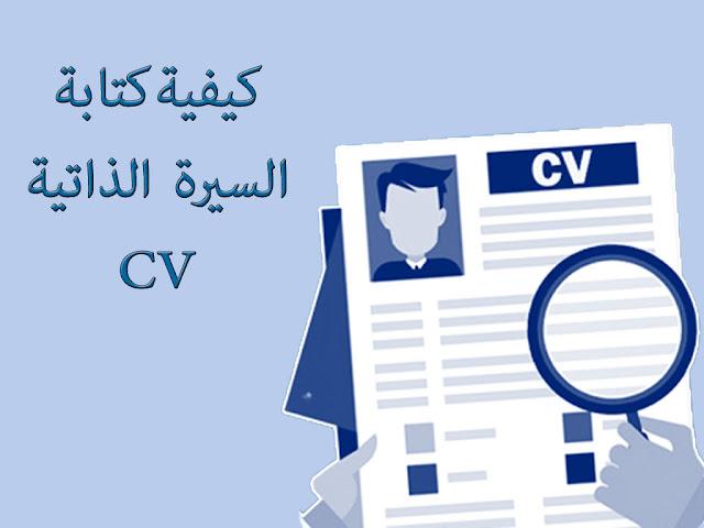 كيفية كتابة السيرة الذاتية CV .. نصائح وتعليمات