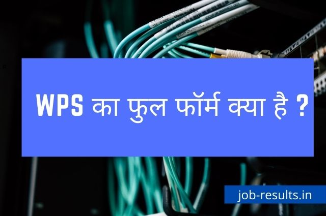 wps-full-form-in-hindi