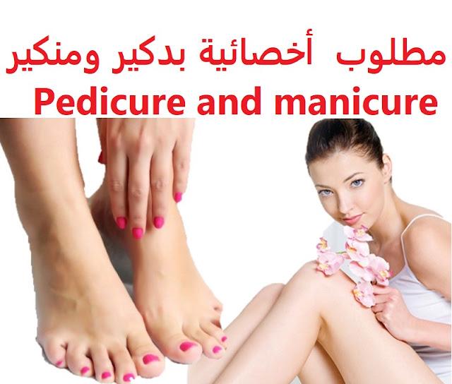 وظائف السعودية مطلوب  أخصائية بدكير ومنكير Pedicure and manicure