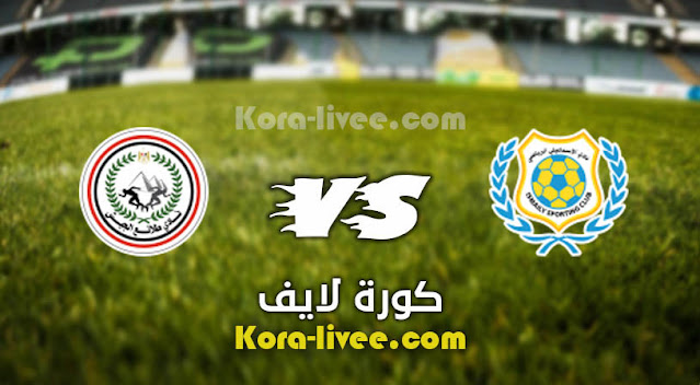 موعد ومشاهدة مباراة الإسماعيلي ضد طلائع الجيش والقنوات الناقلة في الدوري المصري