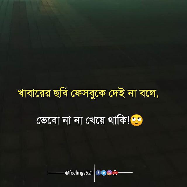 bengali funny