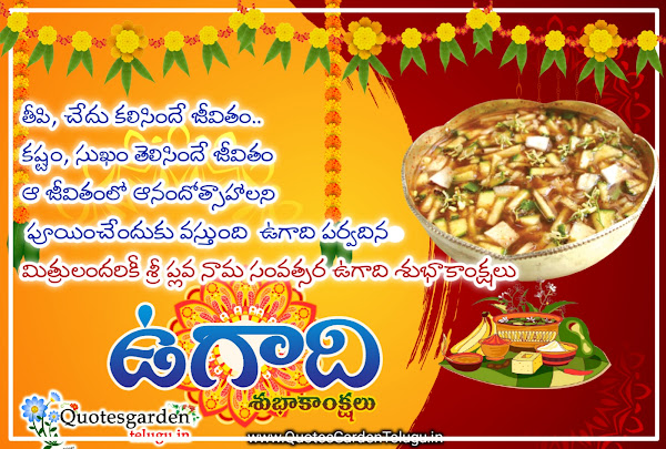 happy Ugadi 2021 wishes images in Telugu quotes