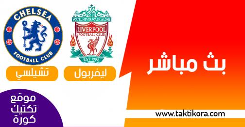 مشاهدة مباراة ليفربول وتشيلسي بث مباشر 14-08-2019 كأس السوبر الأوروبي