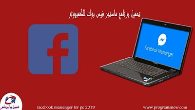 facebook messenger for pc 2019