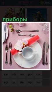 на столе разложены столовые приборы для приема пищи