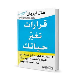 تحميل الكتاب