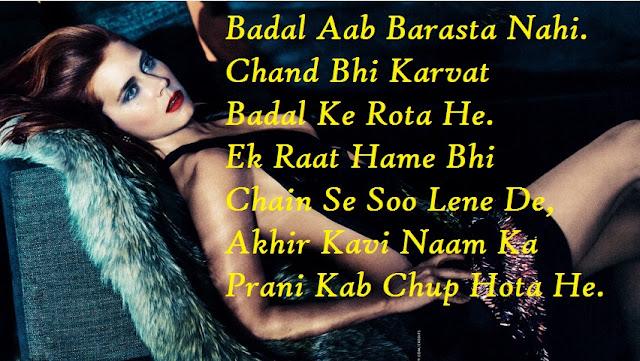 Badal Aab Barasta Nahi
