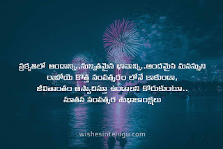 new year quotes in telugu