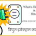 What is Electricity in Hindi ! विधुत इलेक्ट्रान क्या है !