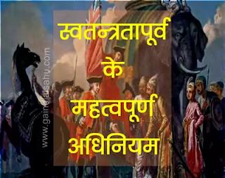 भारत के स्वतंत्रता से पहले पारित हो चुके महत्वपूर्ण अधिनियम | आधुनिक भारत का इतिहास