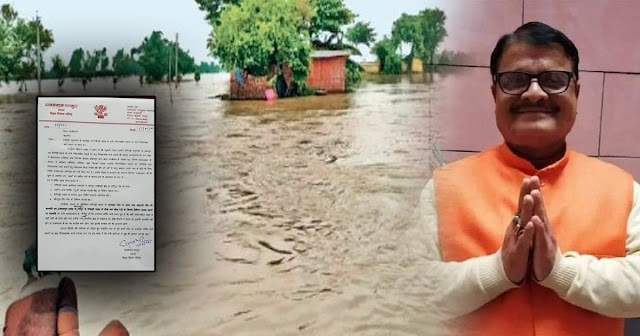MLC ने D.M को भेजा पत्र, कहा, बाढ़ के संवेदनशील जगहों पर हो निरोधात्मक कार्य