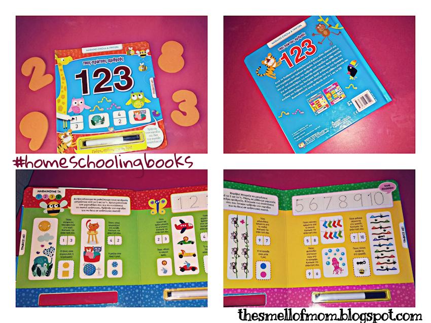 Μαθαίνω εύκολα και γρήγορα:τους πρώτους αριθμούς!απο τις εκδόσεις Ψυχογιός!