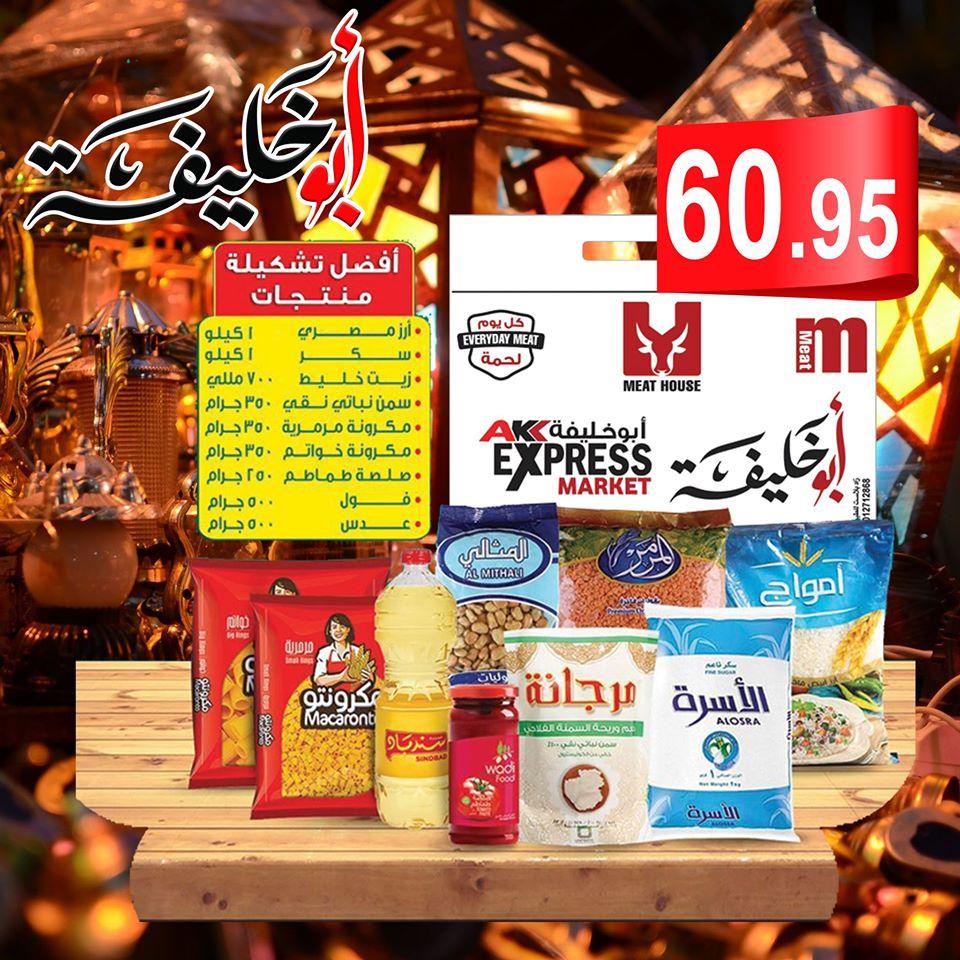 عروض كرتونة رمضان 2020 من ابو خليفة هايبر ماركت الزقازيق