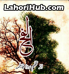 Al Fah By Rida Fatima Episode 2