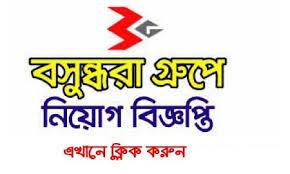 বসুন্ধরা গ্রুপ চাকরির খবর ২০২১ - Bashundhara group job circular 2021 - বেসরকারি চাকরির খবর ২০২১