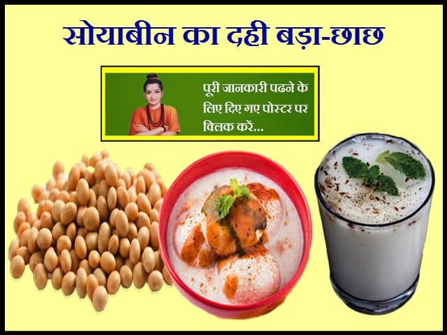 सोयाबीन का दही बड़ा-Soyabean Dahi Vada