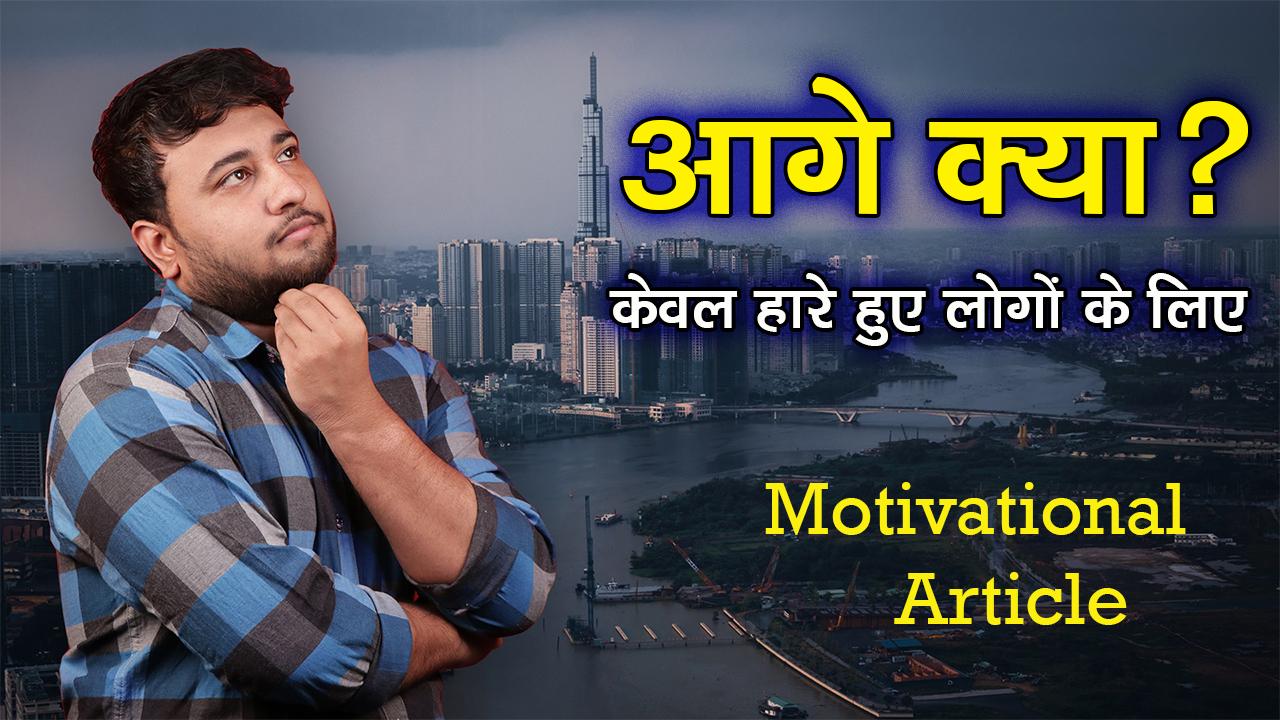 आगे क्या…?? केवल हारे हुए लोगों के लिए ... What's Next? Motivational Article in Hindi