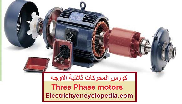 كورس المحركات ثلاثية الأوجه Three Phase motors للمهندس رشدى أباظة