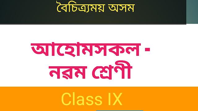 Ahomhokol - Boisitramai Axom - Class IX [আহোমসকল ( পূৰ্বাঞ্চল টাই সাহিত্য সভা)- বৈচিত্ৰ্য়ময় অসম -নৱম শ্ৰেণী ]