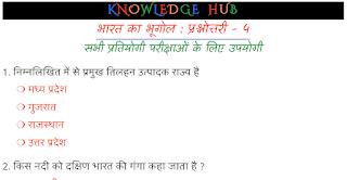 bharat ka bhugol quiz-4