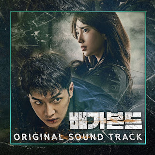 [Album] Various Artists - Vagabond OST (MP3) full zip rar 320kbps