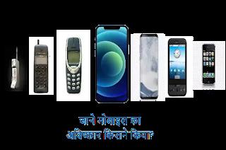 मोबाइल का अविष्कार किसने किया-01