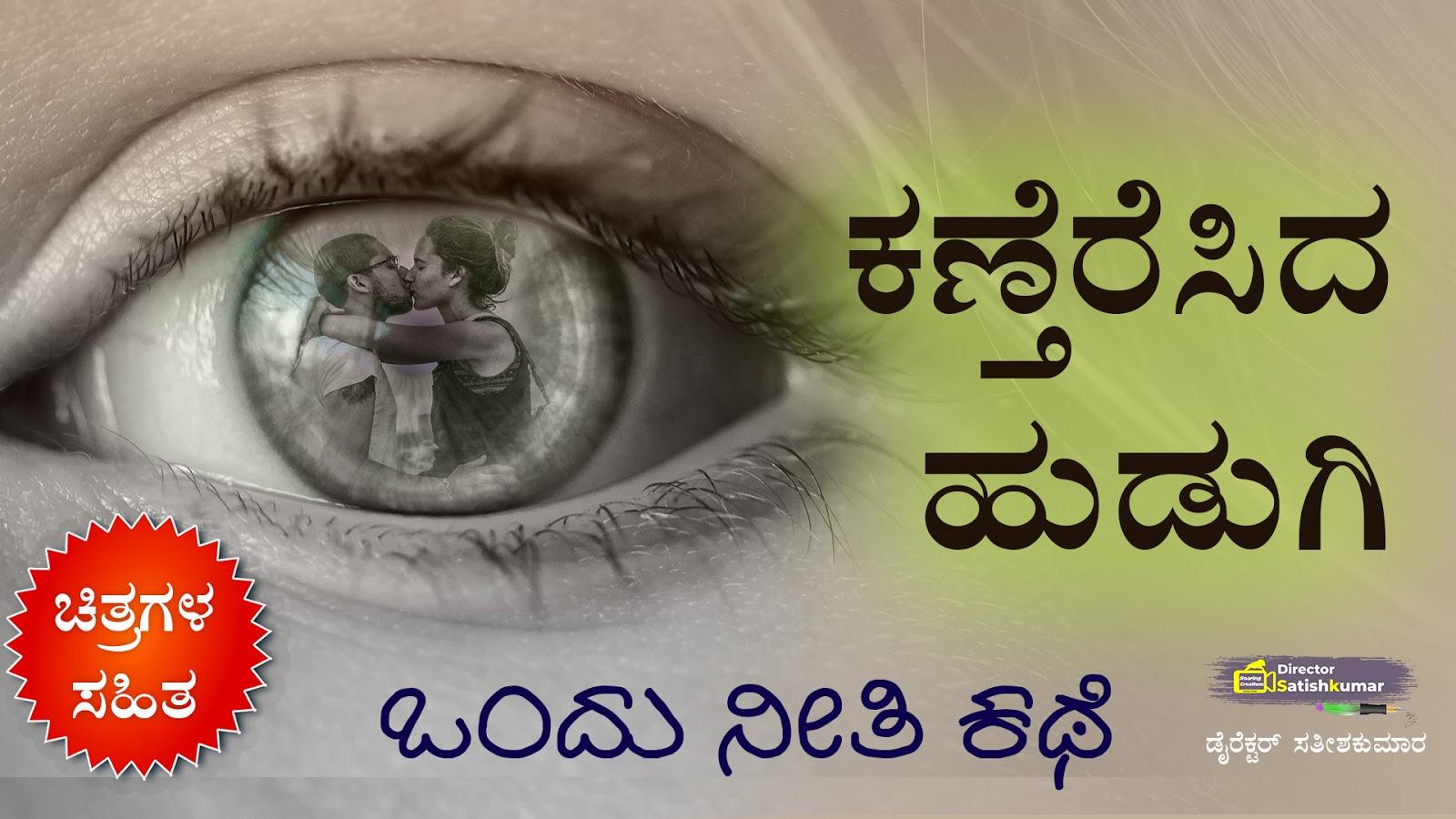 ಕಣ್ತೆರೆಸಿದ ಹುಡುಗಿ : ಒಂದು ನೀತಿ ಕಥೆ - Kannada Moral Life Changing Story