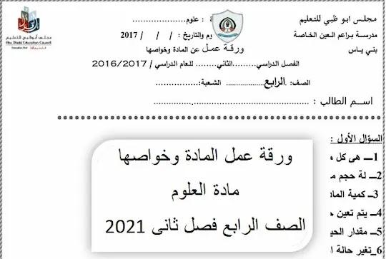 ورقة عمل المادة وخواصها مادة العلوم الصف الرابع فصل ثانى 2021