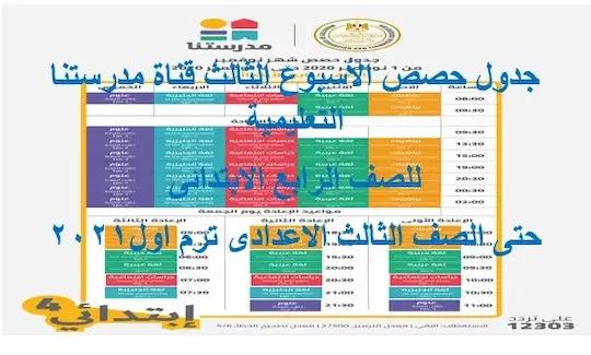 جدول حصص الأسبوع الثالث قناة مدرستنا التعليمية للصف الرابع الابتدائى حتى الصف الثالث الاعدادى ترم اول2021