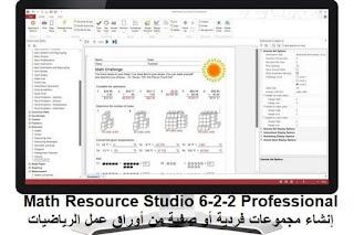 Math Resource Studio 6-2-2 Professional إنشاء مجموعات فردية أو صفية من أوراق عمل الرياضيات