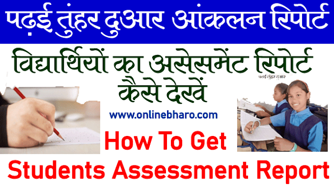 How To Get Students Assessment Report in cgschool.in : विद्यार्थियों का आंकलन  रिपोर्ट कैसे देखें - पूरी जानकारी प्राप्त करें