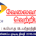 Vacancy In  HNB General Insurance Ltd.