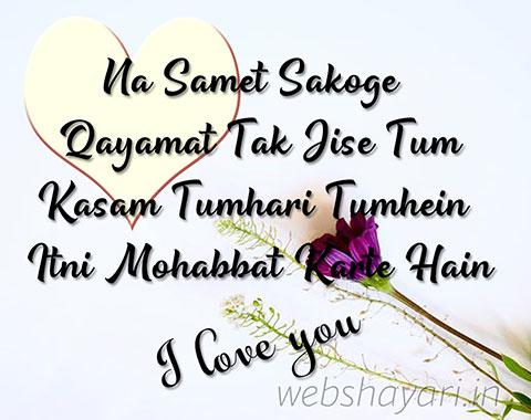 Very romantic Love shayari download for girlfriend