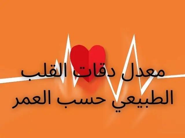 معدل دقات القلب الطبيعي حسب العمر