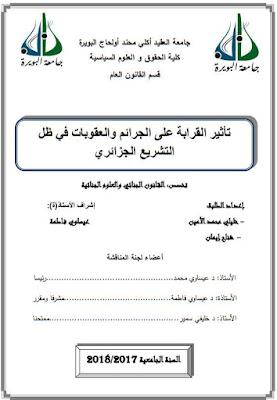 مذكرة ماستر: تأثير القرابة على الجرائم والعقوبات في ظل التشريع الجزائري PDF