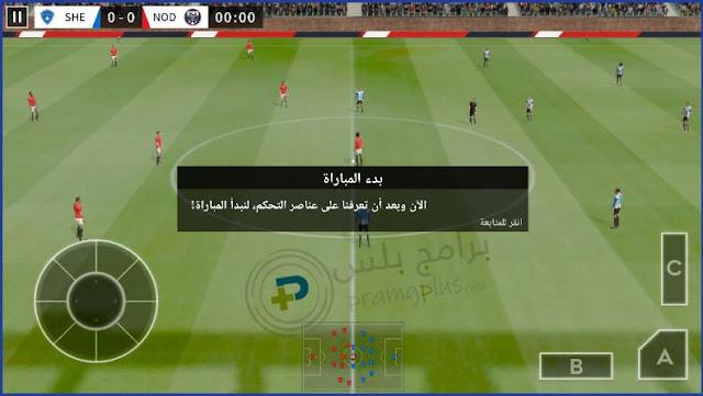شرح التحكم في لعبة Dream League Soccer