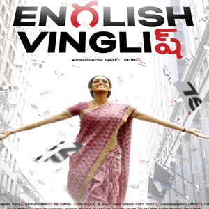 English vinglish song telugu title track [exclusive] | sridevi.