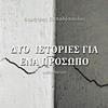 Δύο ιστορίες για ένα πρόσωπο, Δ. Παπαδόπουλος