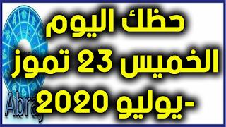 حظك اليوم الخميس 23 تموز-يوليو 2020
