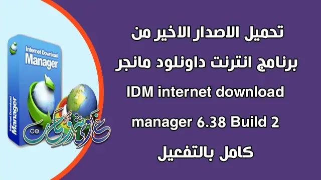 تحميل برنامج انترنت داونلود مانجر IDM 6.38 Build 2 Crack + serial key كامل بالتفعيل.