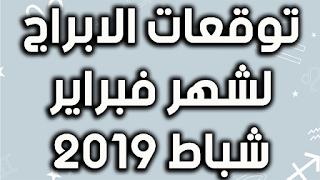 توقعات الابراج لشهر فبراير-شباط 2019