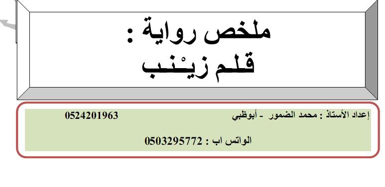 ملخص رواية قلم زينب لغة عربية الصف الثانى عشر الفصل الثالث 2020