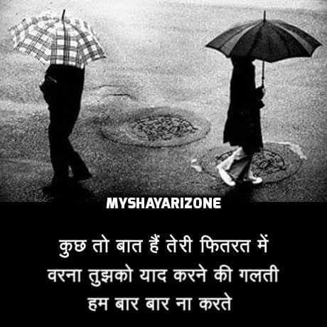 Yaadein Shayari in Hindi 2 Line | Whatsapp DP Status